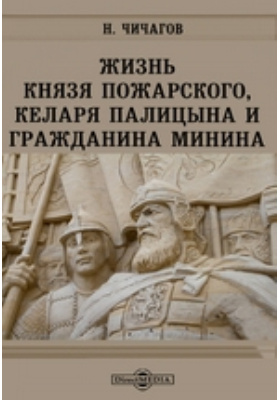 Жизнь князя Пожарского, келаря Палицына и гражданина Минина