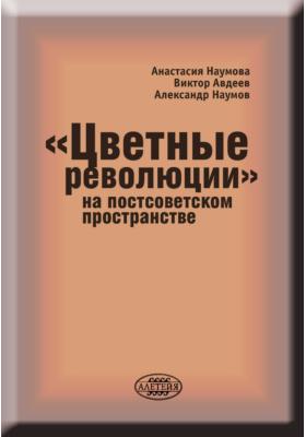 «Цветные революции» на постсоветском пространстве