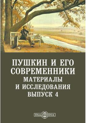 Пушкин и его современники. Материалы и исследования. Вып. 4