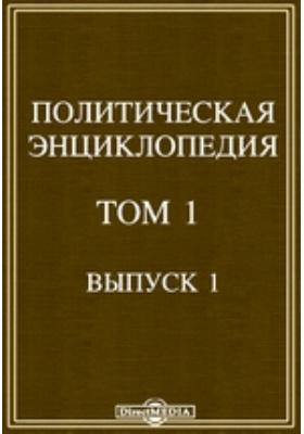 Политическая энциклопедия. Ааргау-Антисемитизм: энциклопедия. Т. 1, Вып. 1