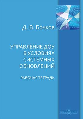 Управление ДОУ в условиях системных обновлений : рабочая тетрадь: методическое пособие
