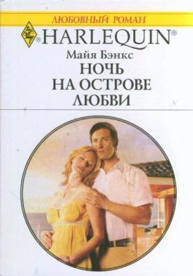 Ночь на острове любви = The Tycoon's Secret Affair : Роман