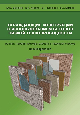 Ограждающие конструкции с использованием бетонов низкой теплопроводности : (основы теории, методы расчета и технологическое проектирование): научное издание