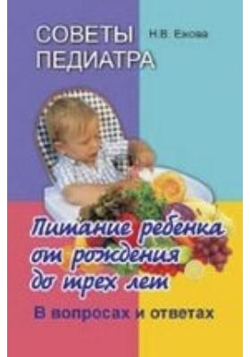 Советы педиатра. Питание ребенка от рождения до трех лет. В вопрсах и ответах