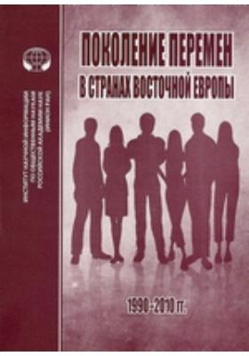 Поколение перемен в странах Восточной Европы: 1990–2010 гг