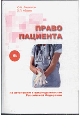 Право пациента на автономию в законодательстве Российской Федерации