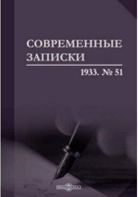 Современные записки. 1933. № 51