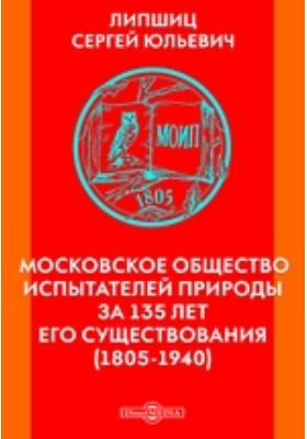 Московское общество испытателей природы за 135 лет его существования (1805-1940): публицистика