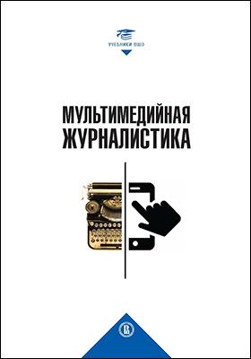 Мультимедийная журналистика : учебник для вузов