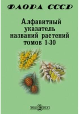 Флора СССР. Алфавитные указатели к тт. 1-30