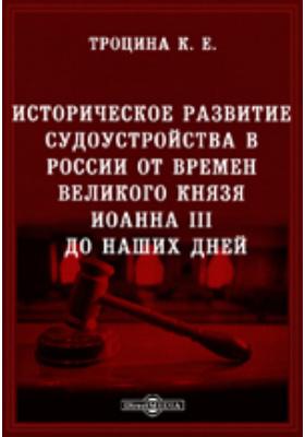 Историческое развитие судоустройства в России от времен великого князя Иоанна III до наших дней: духовно-просветительское издание