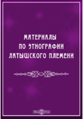 Материалы по этнографии латышского племени