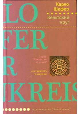 Кельтский круг = Der Keltenkreis : Роман