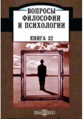 Вопросы философии и психологии: журнал. 1896. Книга 32