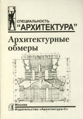 Архитектурные обмеры : Учебное пособие по фиксации архитектурных сооружений