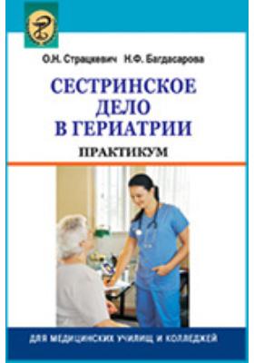 Сестринское дело в гериатрии. Практикум: учебное пособие