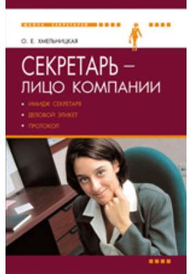 Секретарь — лицо компании (имидж секретаря, деловой этикет и протокол): пособие