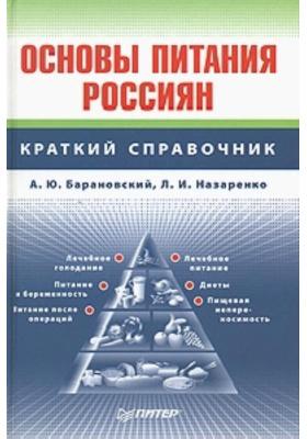 Основы питания россиян : Справочник