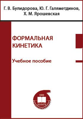 Формальная кинетика: учебное пособие