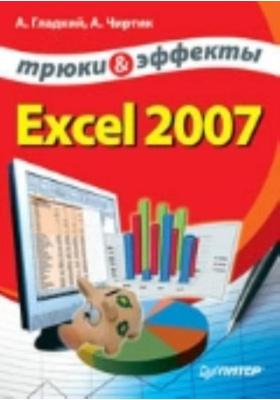 Excel 2007. Трюки и эффекты