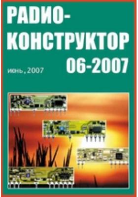 Радиоконструктор. 2007. № 6