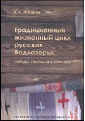 Традиционный жизненный цикл русских Водлозерья: обряды, обычаи и конфликты