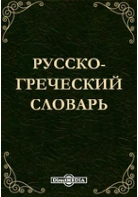 Русско-греческий словарь: словари