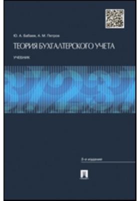 Теория бухгалтерского учета: учебник