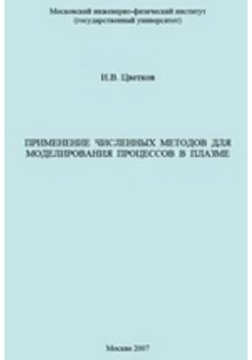 Применение численных методов для моделирования процессов в плазме: учебное пособие