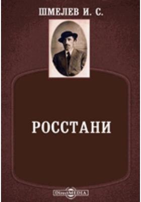 Росстани: художественная литература