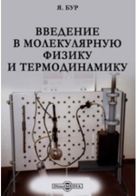 Введение в молекулярную физику и термодинамику