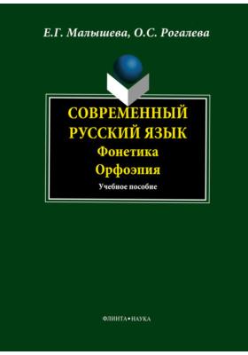 Современный русский язык. Фонетика. Орфоэпия
