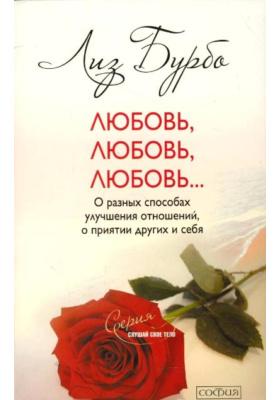 Любовь, любовь, любовь.. = Amour, amour, amour: La puissance de l'acceptation : О разных способах улучшения отношений, о приятии других и себя