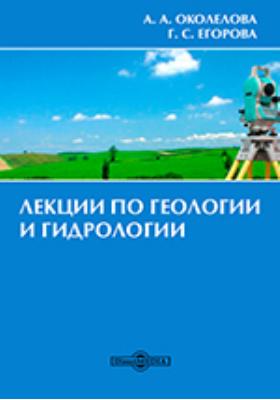 Лекции по геологии и гидрологии: учебное пособие