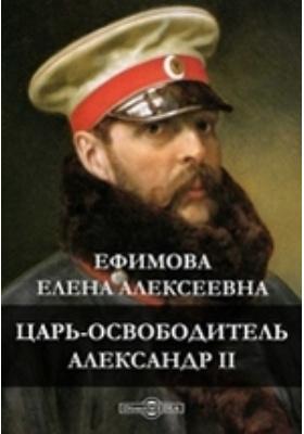 Царь-освободитель Александр II