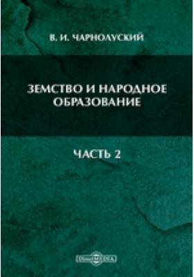 Земство и народное образование, Ч. 2