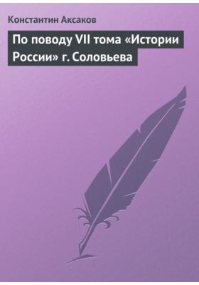 По поводу VII тома «Истории России» г. Соловьева