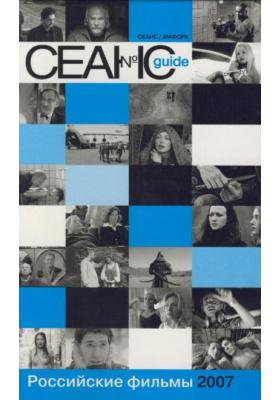 Сеанс guide: Российские фильмы 2007 года : Сборник