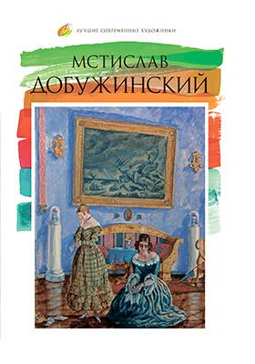 Т. 39. Мстислав Валерианович Добужинский