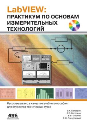 LabVIEW: практикум по основам измерительных технологий