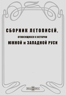 Сборник летописей, относящихся к истории Южной и Западной Руси