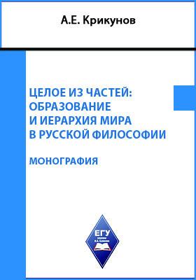 Целое из частей : образование и иерархия мира в русской философии: монография