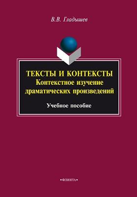 Тексты и контексты : контекстное изучение драматических произведений: учебное пособие