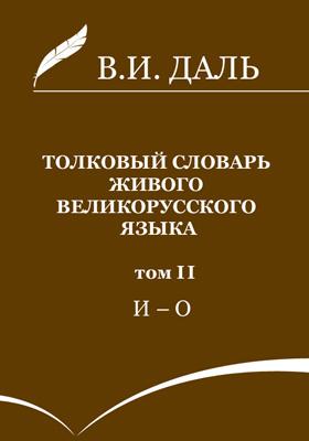 Толковый словарь живого великорусского языка: словари. В 4 т. Т. 2. И-О