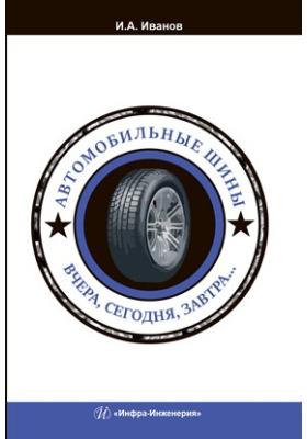 Автомобильные шины : Вчера, сегодня, завтра…: учебное пособие