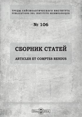 Труды сейсмологического института = Publications de l`institut seismologique: сборник статей. №106