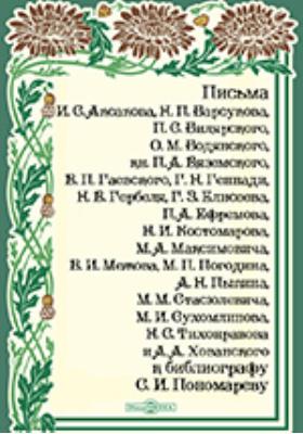 Письма к библиографу С. И. Пономареву
