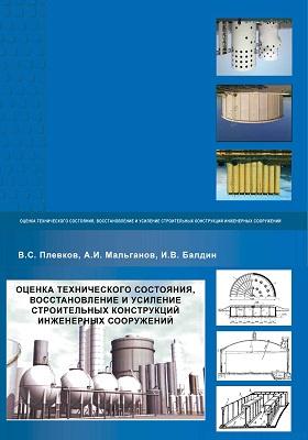 Оценка технического состояния, восстановление и усиление строительных конструкций инженерных сооружений: учебное пособие