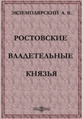 Ростовские владетельные князья