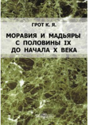 Моравия и мадьяры с половины IX до начала X века